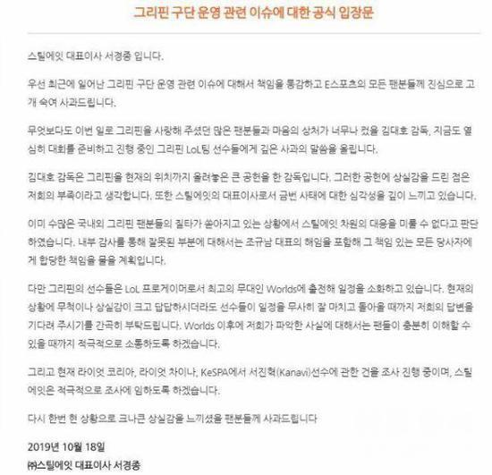 Griffin战队母公司Still8公开宣布解雇CEO赵圭南