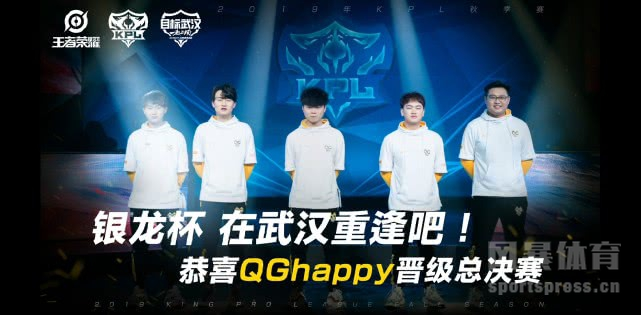 KPL季后赛:QGhappy4-3险胜DYG.JC晋级总决赛 DYG生死战对阵AG