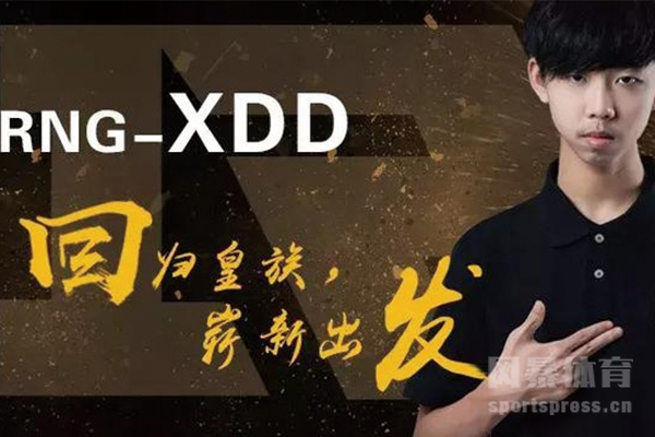 XDD在RNG战绩怎么样?XDD能让RNG超越4AM成为国内第一流量战队吗?
