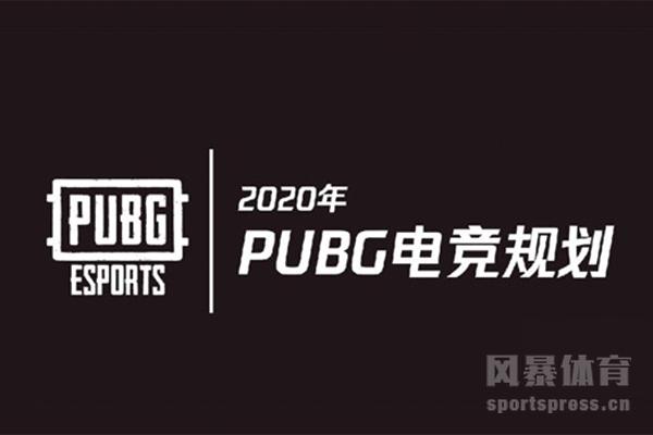 4AM直接获得PGS资格了吗?明年将是PUBG电竞最后一年?