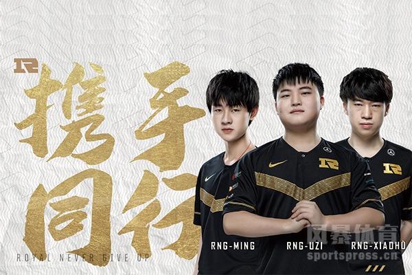 RNG UZI去哪里了?RNG xiaohu续约了吗?官宣续约没有狼行RNG新赛季怎么办?