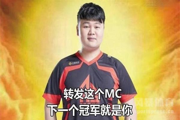 AG替补MC成了冠军锦鲤