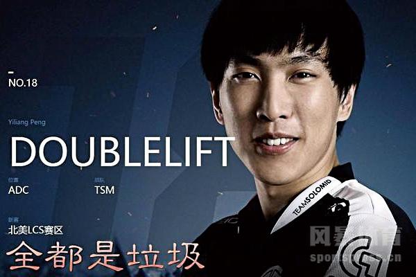 Doublelift为什么叫大师兄?Doublelift是哪里人?大师兄狗吹语录