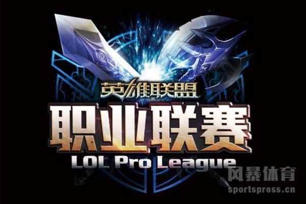 英雄联盟LPL是什么意思啊?LPL是英雄联盟第一赛区吗?