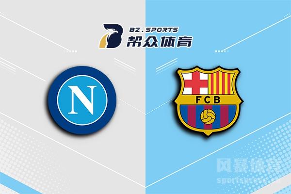 那不勒斯VS巴塞罗那谁能赢? 巴塞罗那客场欲带走三分