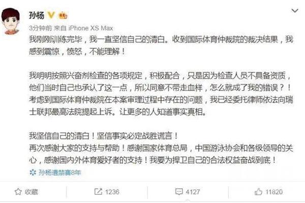 孙杨被禁赛8年国际体育总裁法庭怎么解释的?孙杨回应被禁赛了吗?
