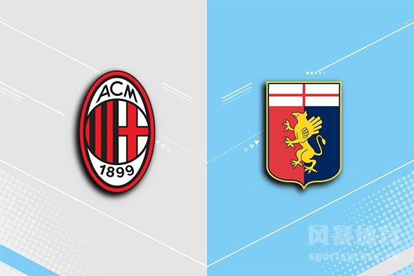 <b>AC米兰VS热那亚预测 热那亚客场虫属性明显AC米兰主场欲全取三分</b>