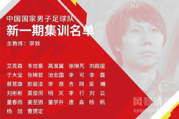 中国男足最新名单:武汉卓尔四人在列,武磊郑智缺席