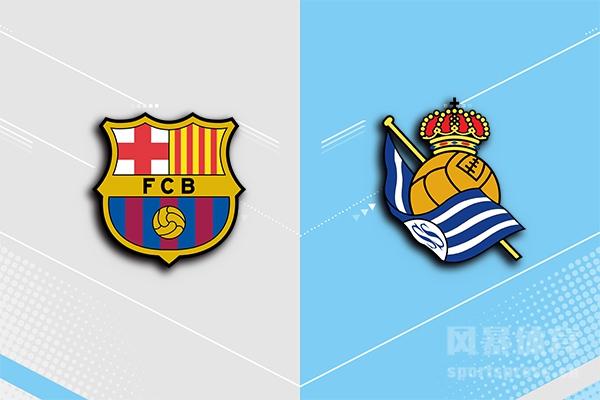 巴塞罗那VS皇家社会比赛预测 巴塞罗那主场强势皇家社会恐难全身而退