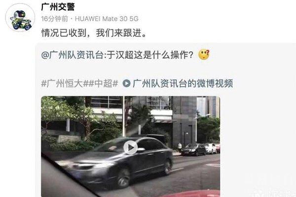 于汉超涂改车牌得到广州交警回复