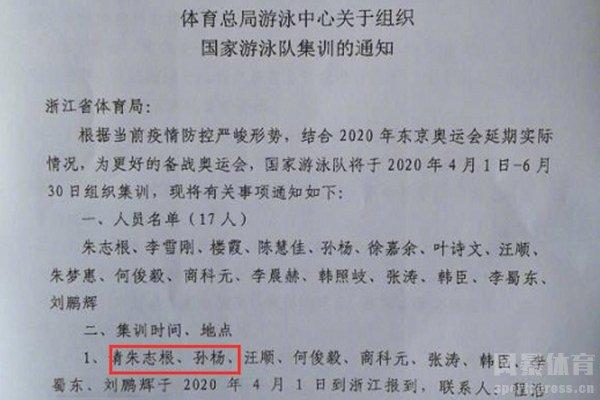 孙杨入选国家集训队