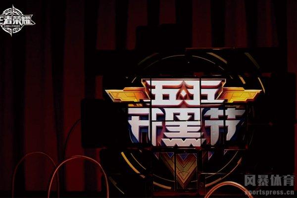 五五开黑节宣传海报