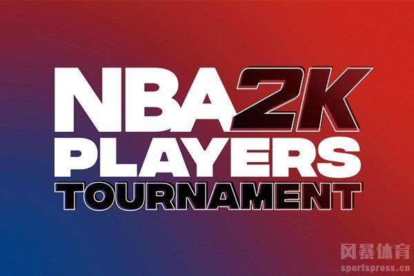 NBA2K锦标赛