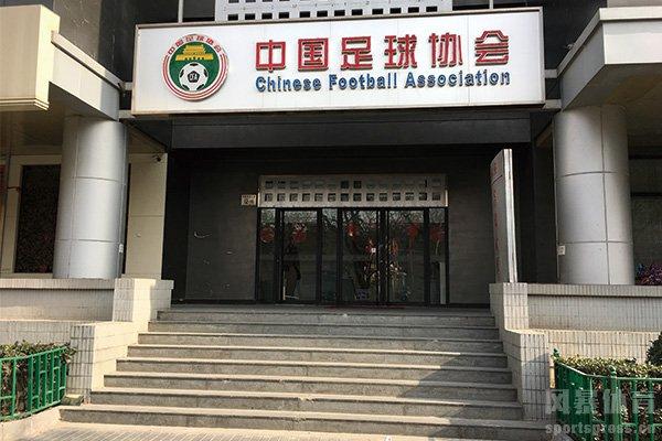 中国足协面临改革