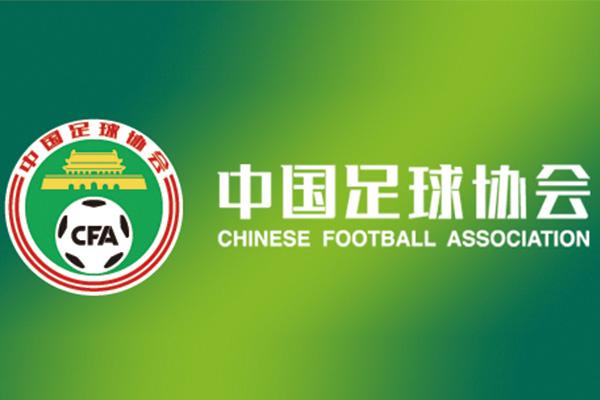 中国足协部门缩减!中国足球要迎