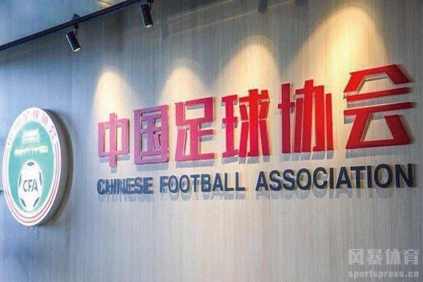 中国足协面临重大改革