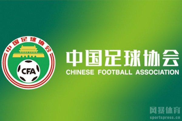 中国足球协会宣布缩减部门