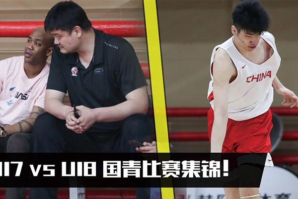国青男篮对抗赛视频 中国男篮国青对抗赛集锦回顾
