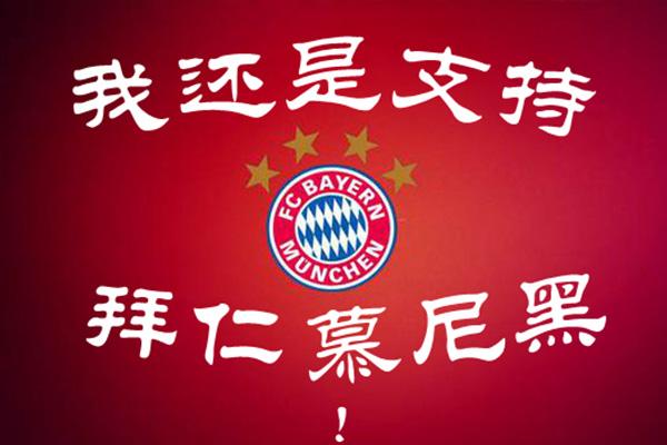 我还是支持拜仁慕尼黑是怎么回事?具体是什么情况?