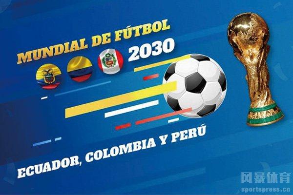 2030世界杯