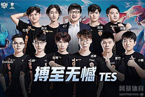 TES战队新赛季发挥出色