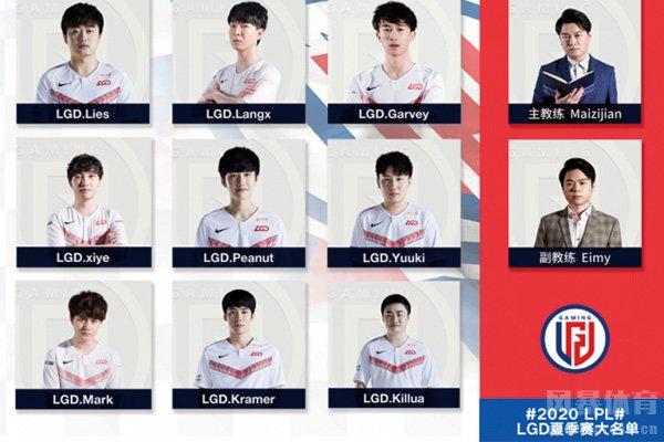LGD夏季赛名单