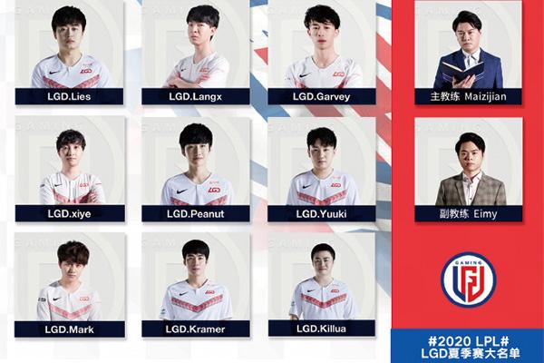 LGD夏季赛大名单公布!上单狼行正式加入LGD战队