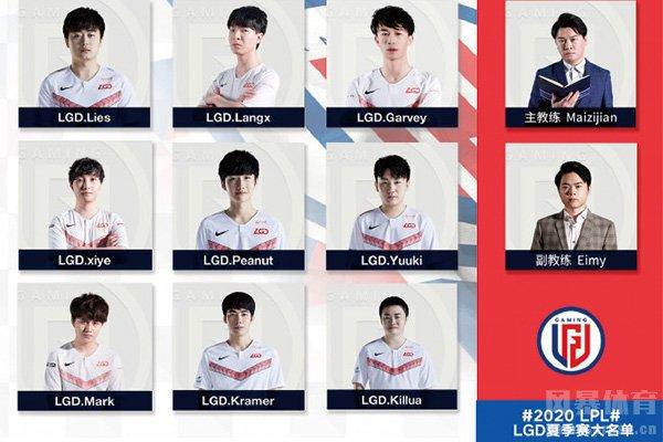 LGD战队夏季赛名单