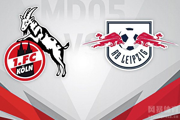 科隆VS莱比锡红牛