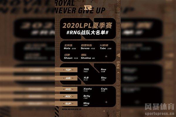 RNG公布夏季赛大名单