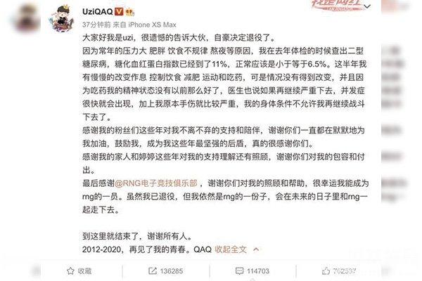 Uzi发微博宣布退役