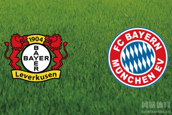 勒沃库森VS拜仁慕尼黑