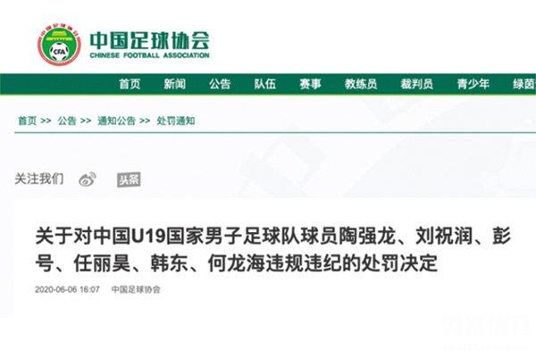 中国足协官宣处罚