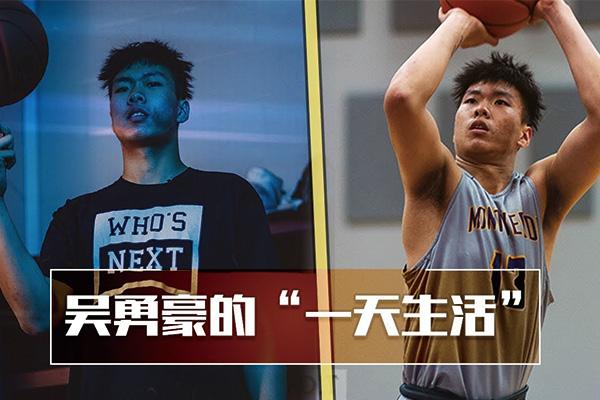 吴勇豪比赛视频 吴勇豪打球视频