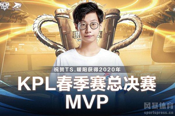 暖阳获得总决赛MVP