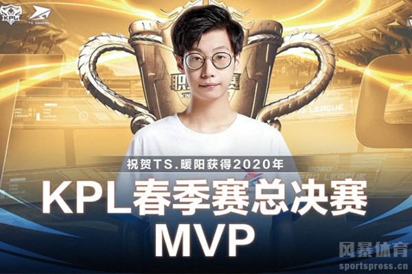 KPL春季赛总决赛圆满落幕 TS夺冠暖阳获MVP