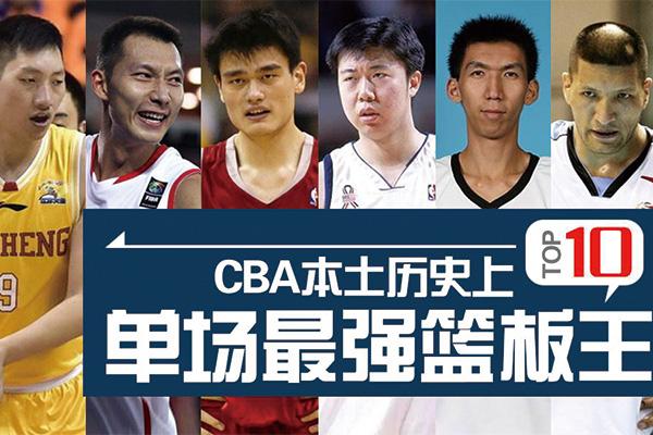 CBA历史篮板榜排名 CBA历史篮板榜整理