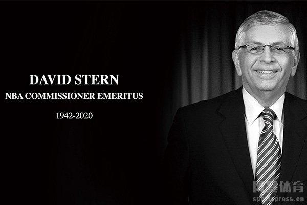 前NBA总裁斯特恩