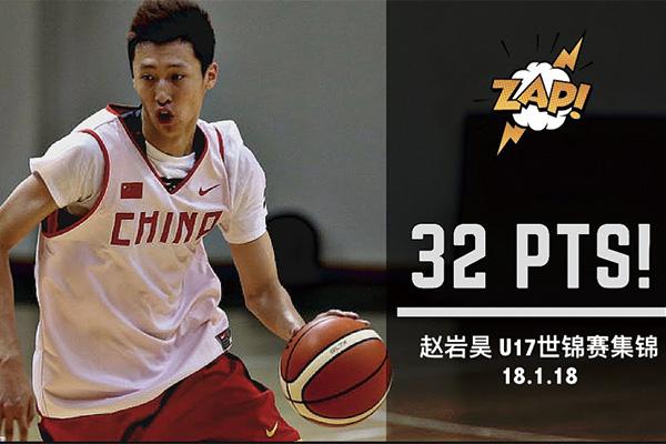 赵岩昊U17世青赛32分视频 U17世青赛赵岩昊对意大利32分集锦