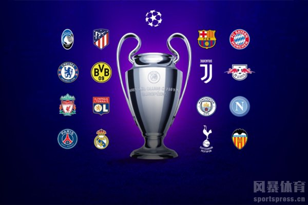 欧冠赛程2020赛程表是什么?重启欧冠允许球迷入场吗?