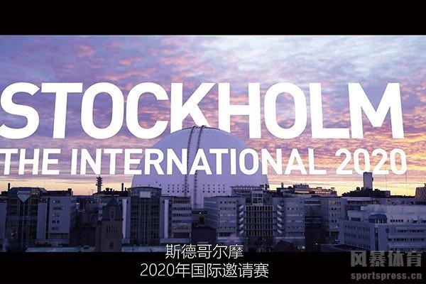 Ti10将在斯德哥尔摩举办