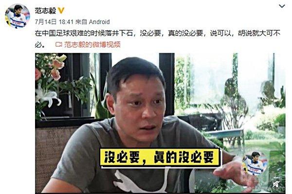 范志毅公开喊话王兴