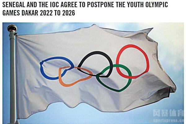 青年奥运会将延期4年