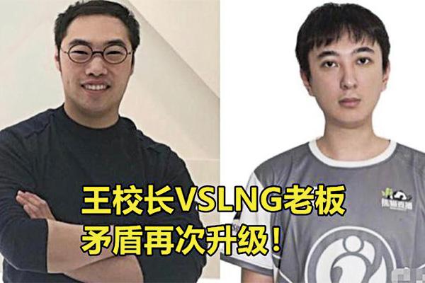 LNG老板回应王思聪!让两位大佬场下开战的原因是什么?