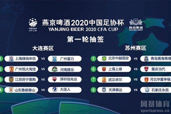 中超第二阶段赛程公布 10月开打11月结束