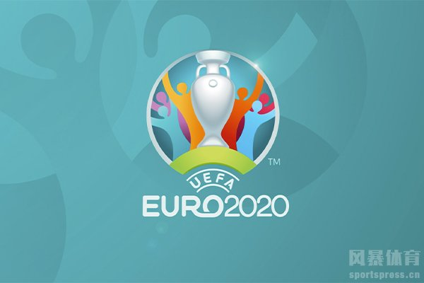2020欧洲杯小组赛即将开战