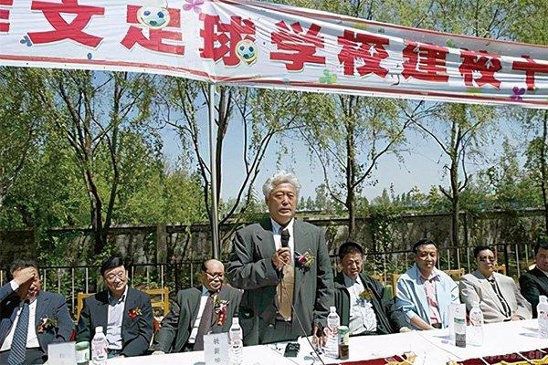 高丰文创办足球学校