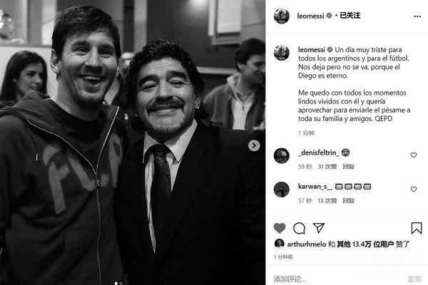 梅西发文悼念马拉多纳
