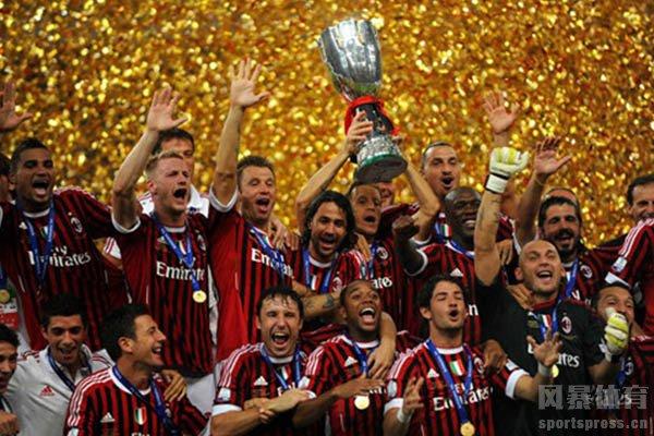 在意大利超级杯历史上AC米兰夺冠是次数最多的