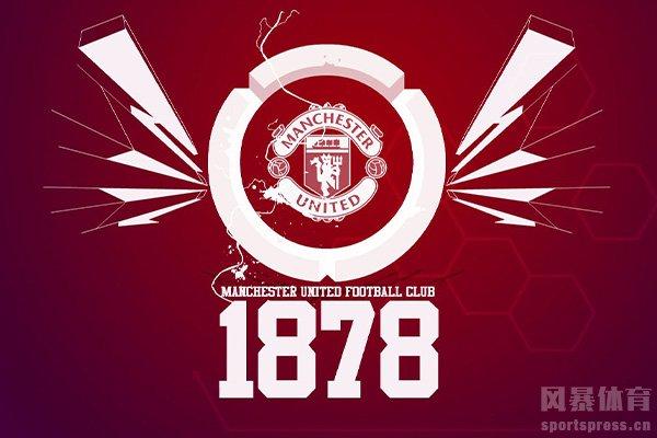 曼联成立于什么时候?曼联有什么荣